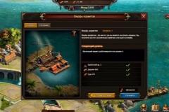 покупка верфи Ocean Wars