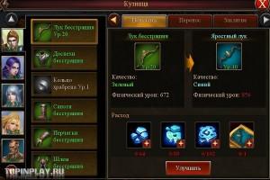 legion_mertvyh-snaryagenie