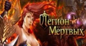 legion_mertvyh_miniatura
