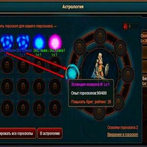 Astrologiya_Zov_Drakona_2