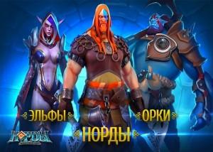 Игра Норды: Герои Севера