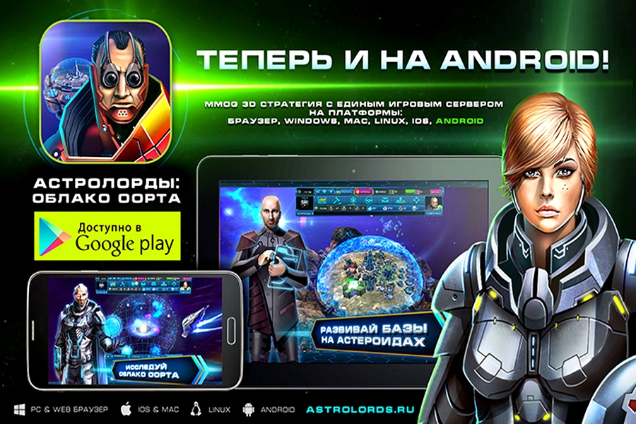 astro lords для android