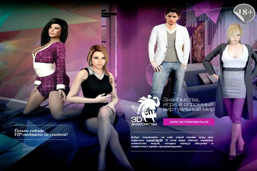 LOVEСITY 3D 2015 ГОД