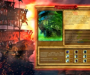 покупка корабля в кодекс пирата