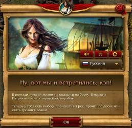 кодекс пирата советник мэри
