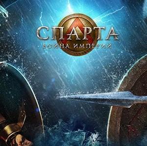 советы по прохождению спарта: война империй
