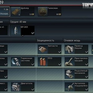 War-Thunder_modifikazii_tankov
