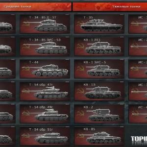 War-Thunder_sssr2