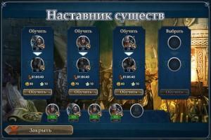 heroes-online_nastavnik