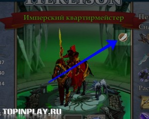 heroes-online_smena_imeni_geroya