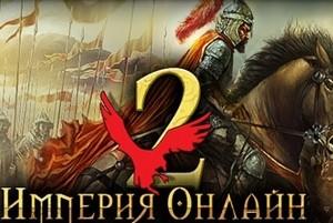 imperiya_online2_miniatura