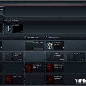 warthunder_moduli_tankov