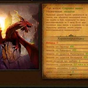voiny-prestolov-drakon