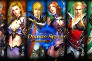 классы в игре demon slayer
