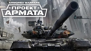 armored-warfare-skachat