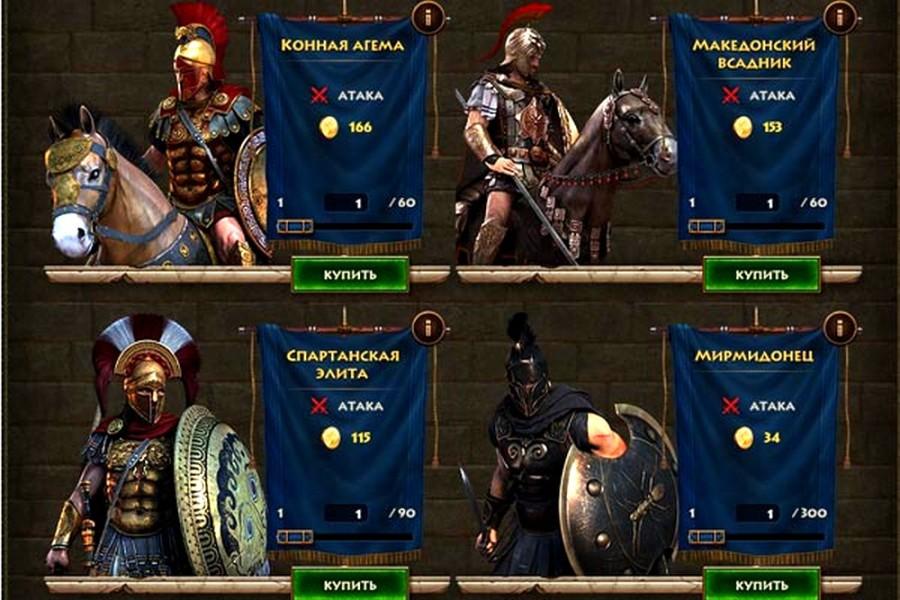 юниты в игре спарта: война империй