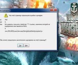 ошибка world of warships