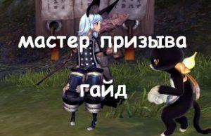 мастер призыва гайд