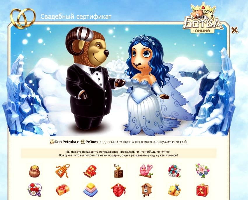 ботва онлайн свадьба